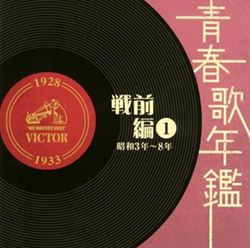 青春歌年鑑 戦前戦後編(CD)