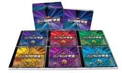 夜のヒット歌謡(CD)【演歌・歌謡曲 CD】【昭和 歌謡 名曲】