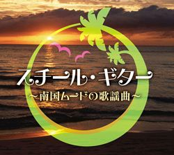 スチール・ギター ~南国ムードの歌謡曲~(CD)