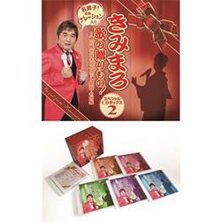 きみまろ 歌の贈りもの!スペシャルCDボックス2(CD)【演歌・歌謡曲 CD】