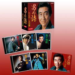 男の詩~鶴田浩二大全集(CD)【演歌・歌謡曲 CD】