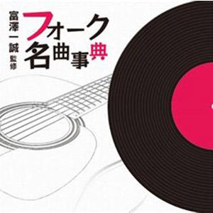 富澤一誠監修 フォーク名曲事典(CD)【フォーク・ポップス CD】