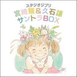 スタジオジブリ「宮崎駿&久石譲」サントラBOX(CD)