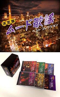 決定盤 ムード歌謡ベストコレクション(CD)【演歌・歌謡曲 CD】【ムード歌謡】