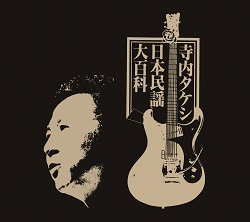 寺内タケシ 日本民謡大百科(CD)