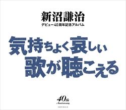新沼謙治デビュー40周年記念アルバム気持ちよく悲しい歌が聴こえる【演歌・歌謡曲・CD】