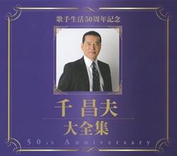歌手生活50周年記念 千昌夫大全集(CD)【演歌・歌謡曲 CD】