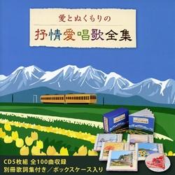 愛とぬくもりの叙情愛唱歌全集(CD)【童謡・唱歌・抒情歌 CD】