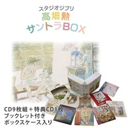 スタジオジブリ 高畑勲 サントラBOX(CD)【映画 サウンドトラック CD】