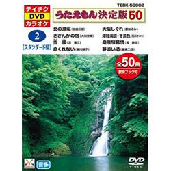 うたえもん決定版50 スタンダード編(DVD)【演歌・歌謡曲 DVD】