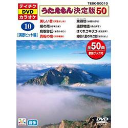 うたえもん決定版50 演歌ヒット編(DVD)【演歌・歌謡曲 DVD】