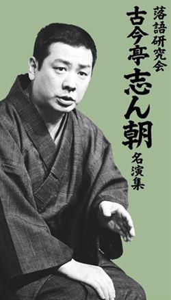 落語研究会 古今亭志ん朝名演集(DVD)