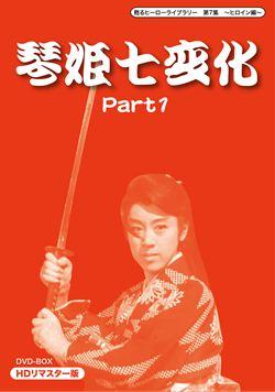 琴姫七変化 HDリマスターDVD-BOX Part1(DVD)【映画・テレビ DVD】