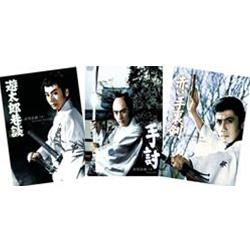 市川雷蔵セット 3本組(DVD)【映画・テレビ DVD】
