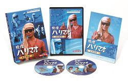 快傑ハリマオ 第1部 魔の城篇 HDリマスター DVD-BOX(DVD)【アニメ・特撮 DVD 】