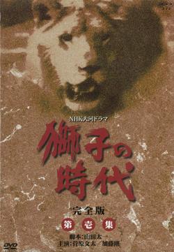大河ドラマ 獅子の時代 完全版 第壱集(DVD)【映画・テレビ】