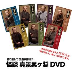 桂歌丸 怪談 真景累ヶ淵DVDセット【落語 DVD】