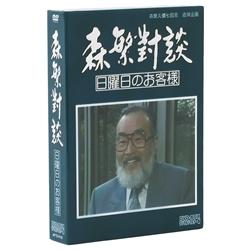 森繁久彌 日曜日のお客様DVD-BOX [DVD]