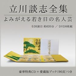 立川談志ボックス [DVD] 【落語 DVD】