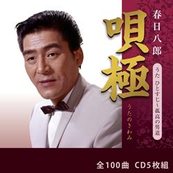 春日八郎 唄極【歌謡曲 CD】