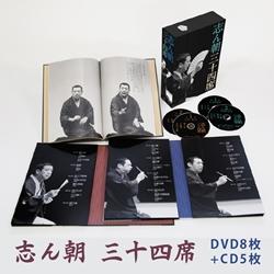 志ん朝 三十四席 [DVD+CD]