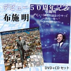布施明デビュー50周年記念コンサート~次の一歩へ~Live at 東京国際フォーラム