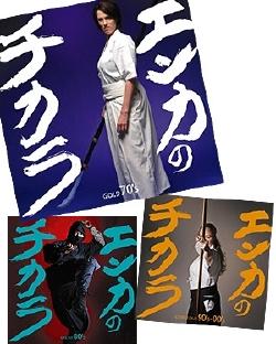 J-POP 名曲 カバー 演歌 CD 大ヒットコンピレーション第2弾 やっぱり 3枚組 至高 実力派演歌歌手のJ-POPカバーアルバム 購買 エンカのチカラ2 COCP-35548 うまい