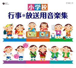 小学校 行事・放送用音楽集(CD)XT-2861-72