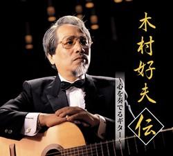 木村好夫・伝 ~心を奏でるギター~(CD)