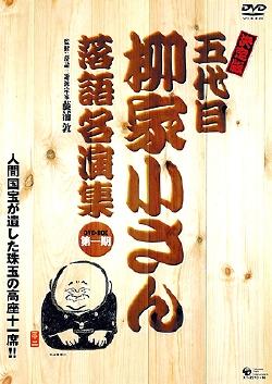 五代目 柳家小さん 決定版 落語名演集DVD-BOX 第一期XT-2210-14