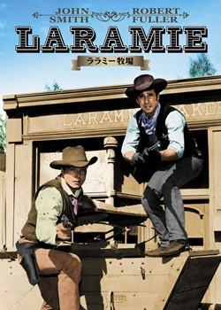 ララミー牧場 DVD-BOX