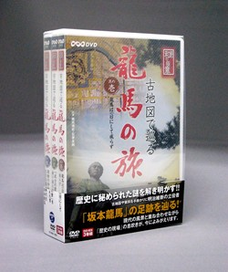 NHK-DVD 直伝 和の極意 古地図で巡る龍馬の旅 大全集XT-3050-2