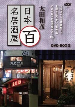 太田和彦の日本百名居酒屋 DVD-BOX2XT-3053-7