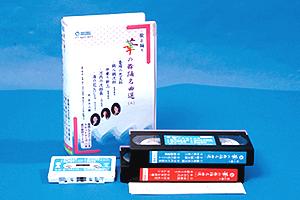 歌と踊り 華の舞踊名曲選 第2集【演歌・歌謡曲 VHS】