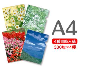 A4クリアファイル印刷300枚×4種=1200枚