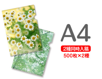 A4クリアファイル印刷500枚+500枚=1000枚
