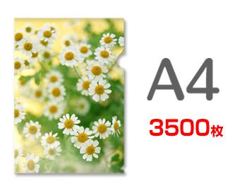 激安 激安通販 送料無料 新生活 A4クリアファイル印刷3500枚