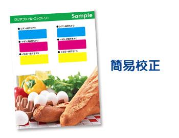 簡易校正 当店は最高な サービスを提供します 日本正規代理店品