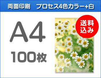 A4クリアファイル印刷100枚 (単価185円)