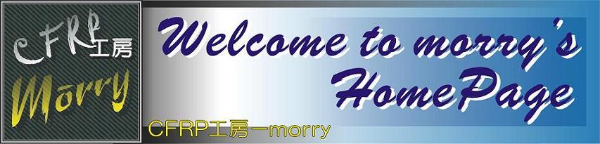 CFRP工房ーmorry(モリー):カーボン等のDIY用品 CFRP工房ーmorry(モリー)