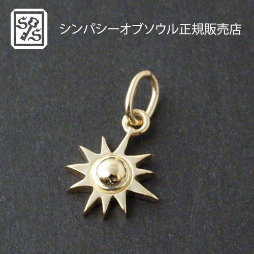 SYMPATHY OF SOUL Small Sun Charm - K18Yellow Gold