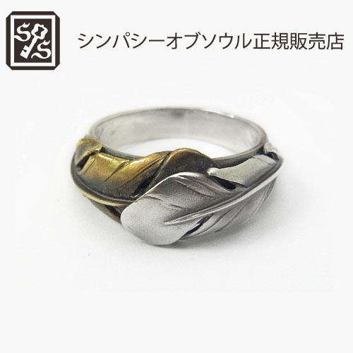 シンパシーオブソウルのフェザーデザインのリング SYMPATHY OF SOUL Old - Ring 卸売り Feather Silver×Brass 新作 人気