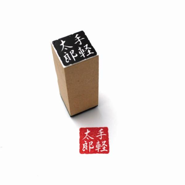 朱肉でも使える黒ゴム使用 落款印 20mm角耐油性黒ゴム使用 ブランド品 ケース付き1~4文字 本日限定