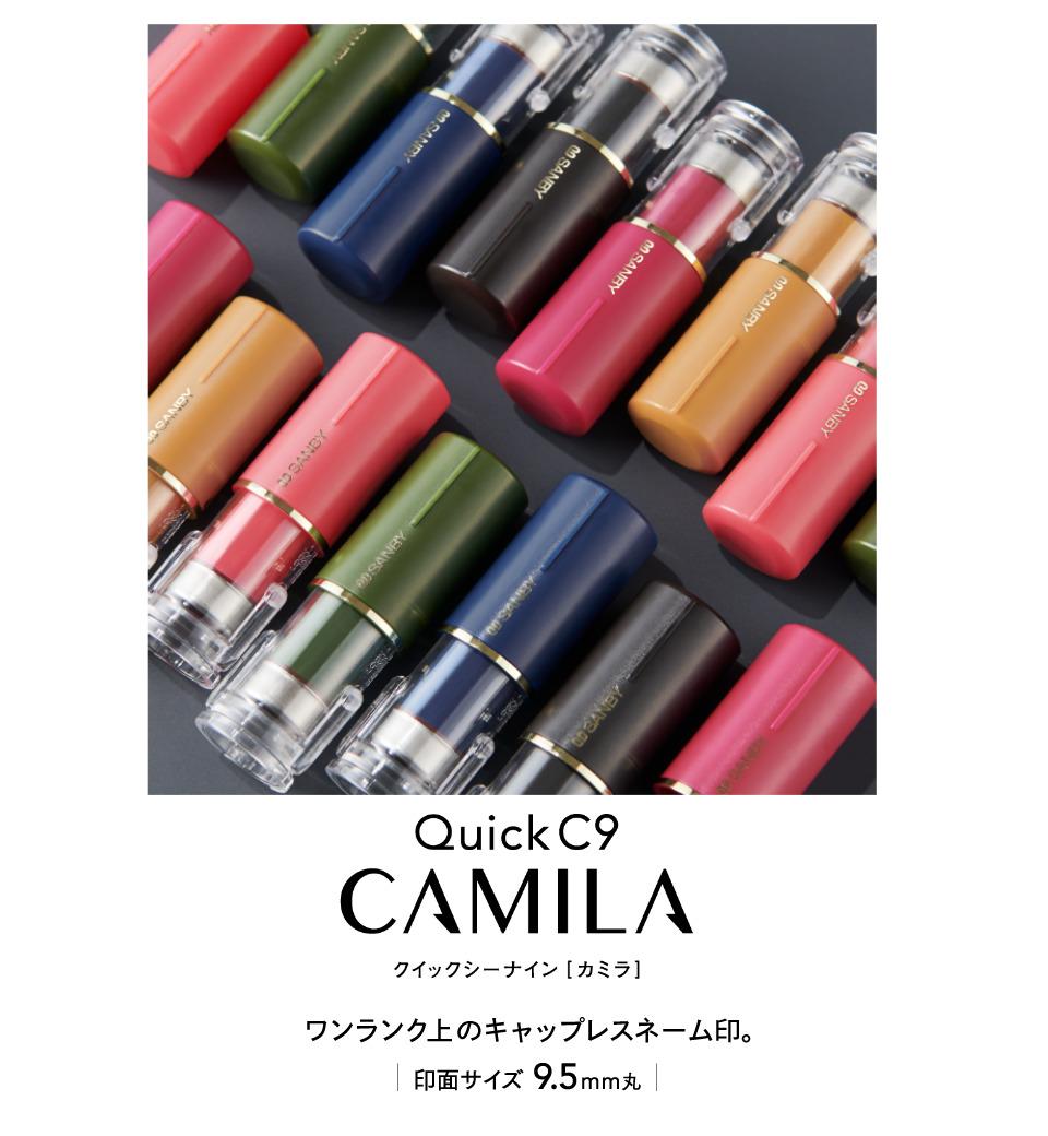 日本限定 ワンランク上のネーム印 サンビー クイックC9 camila カミラ はんこ hanko 安売り 別製品ハンコ ボデイ6色
