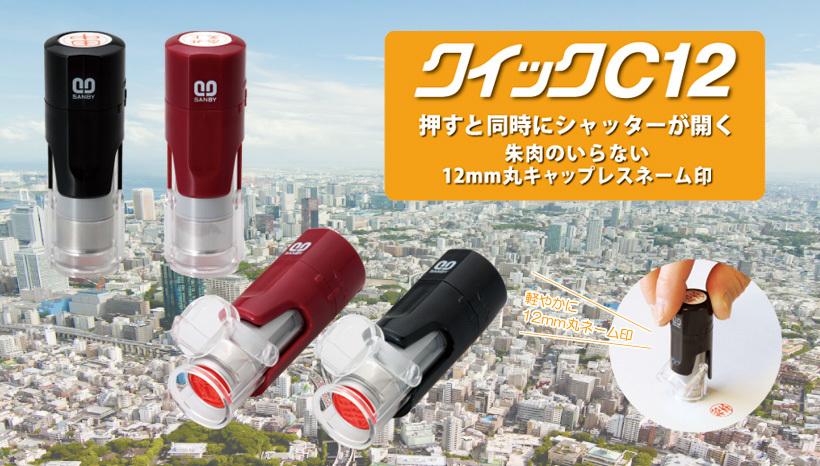 キャップを無くす心配のないキャップレス サンビー クイックC12 ネーム印12mm 既製品キャップレス ファクトリーアウトレット 男女兼用
