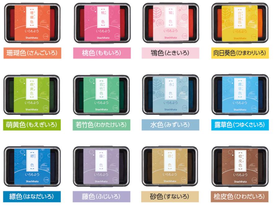 日本伝統の色 シヤチハタ いろもよう その2 スタンプパッド セール品 全24色の後半12色盤面サイズ63×40mm消しゴムはんこ作成される方最適スタンプ台シヤチハタ 発売モデル 速乾 色鮮やか 伝統色 色模様 スタンプアート