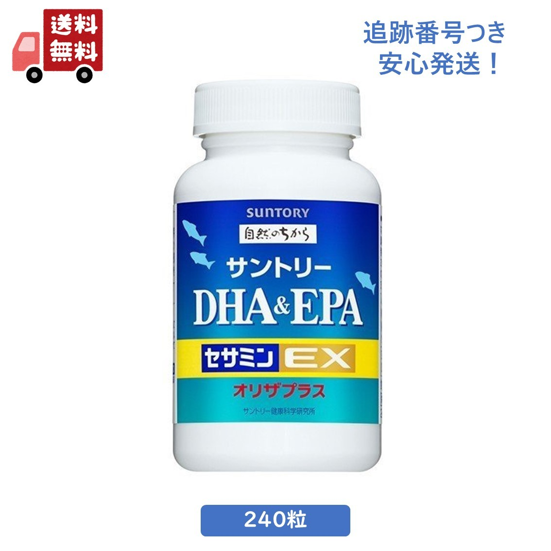 送料無料 迅速にお届けします 訳あり サントリー DHA EPA セサミンEX 120粒 ゴマ 240粒 2個分 新品未使用正規品 青魚 ビタミンE