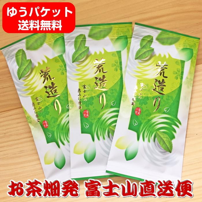 お茶なら深蒸し茶の荒造り仕上げです ゆうパケット送料無料 お茶 深蒸し茶 荒造り仕上げ 格安 300g 緑茶 100g×3 情熱セール 茶葉 煎茶 日本茶