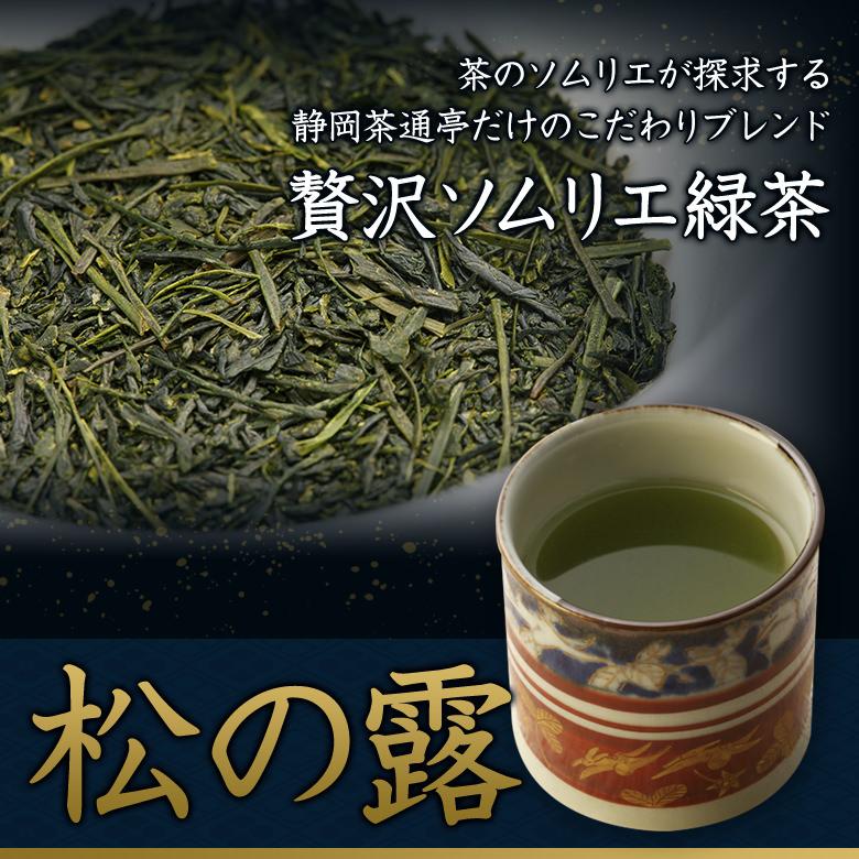 緑茶 メーカー再生品 茶葉 煎茶 お茶 創業100余年 老舗の茶師 ブレンド緑茶 深蒸し煎茶 松の露 平袋入 100g お返し ギフト 遠赤焙煎仕上げ 国産 お年賀 お歳暮 結婚祝い 香典返し 日本茶 お中元 話題の深蒸し茶です