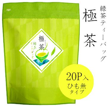 緑茶 ティーバッグ 日本茶 お茶 緑茶ティーバッグ 極茶 20P入 味も本格派で贈答用にも大人気 激安通販 お手軽でおすすめ 香典返し お歳暮 お年賀 ギフト 大容量 お得 煎茶 茶葉 お返し 結婚祝い 業務用 国産 付与